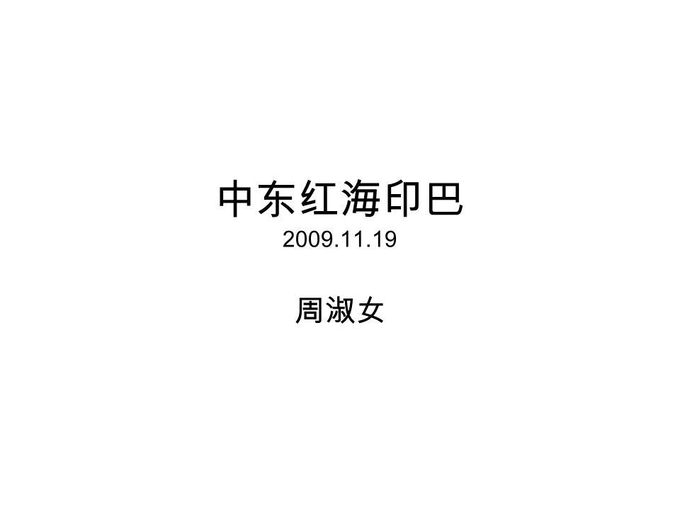 中东红海印巴 2009.11.19 周淑女
