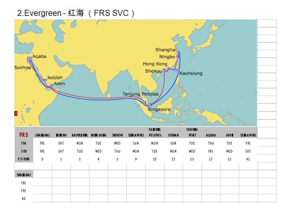 2.Evergreen - 红海 ( FRS SVC )