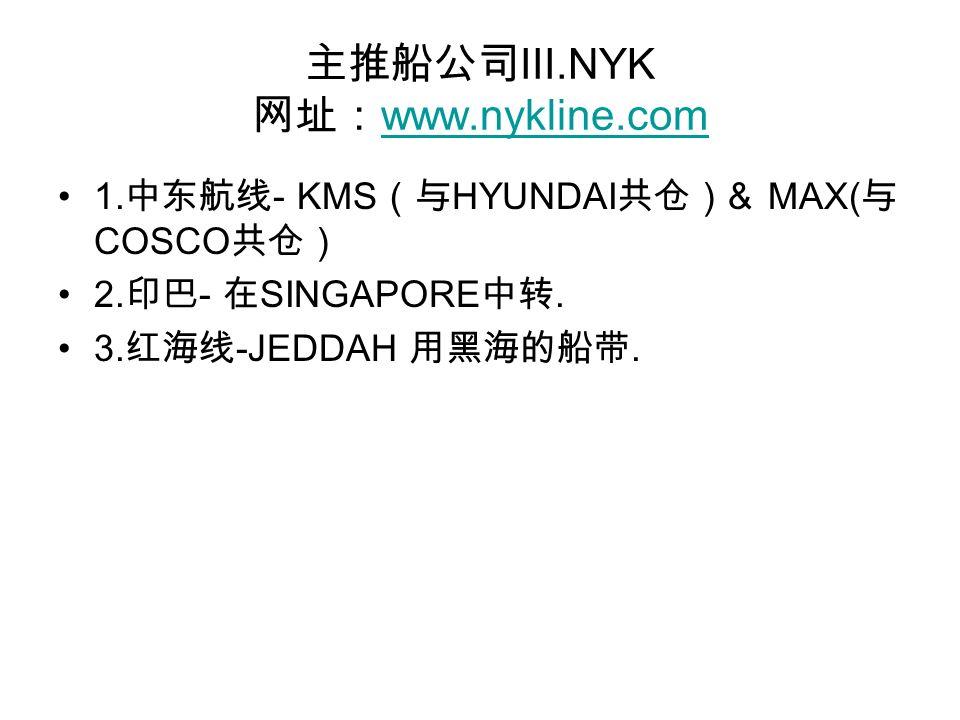 主推船公司 III.NYK 网址: www.nykline.com www.nykline.com 1.