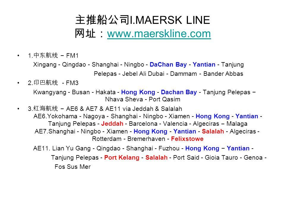主推船公司 I.MAERSK LINE 网址: www.maerskline.com www.maerskline.com 1.