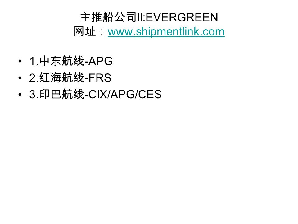 主推船公司 II:EVERGREEN 网址: www.shipmentlink.com www.shipmentlink.com 1.