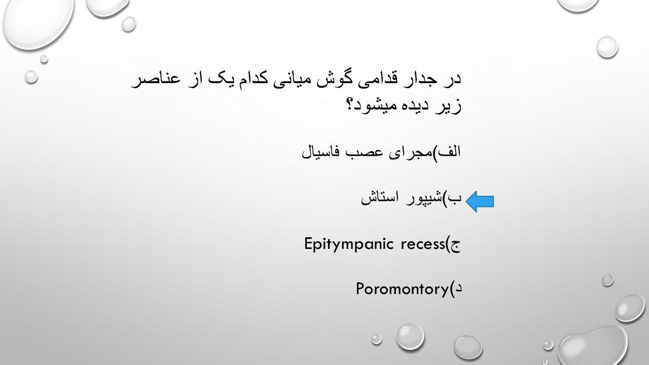 ورید ژوگولار داخلی با کدام یک از دیواره های گوش میانی مجاورت دارد؟ الف ) قدامی ب ) تحتانی ج ) داخلی د ) خلفی