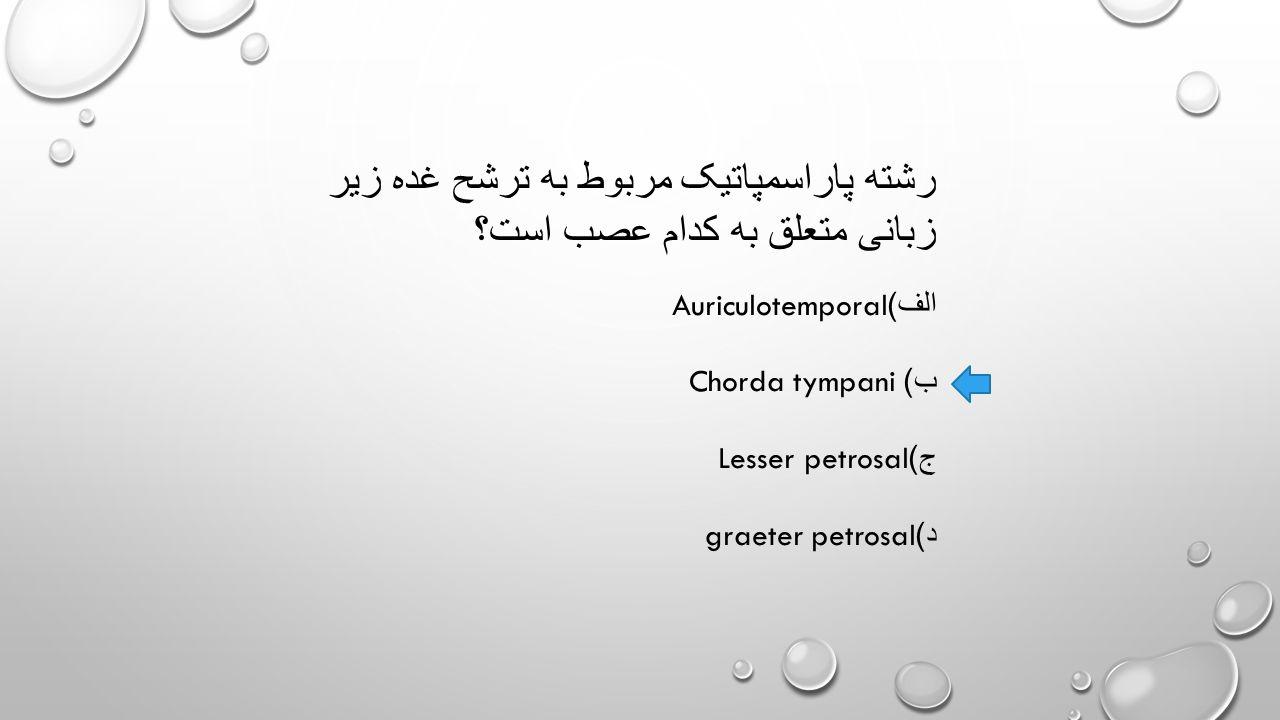 رشته پاراسمپاتیک مربوط به ترشح غده زیر زبانی متعلق به کدام عصب است؟ الف )Auriculotemporal ب ) Chorda tympani ج ) Lesser petrosal د ) graeter petrosal