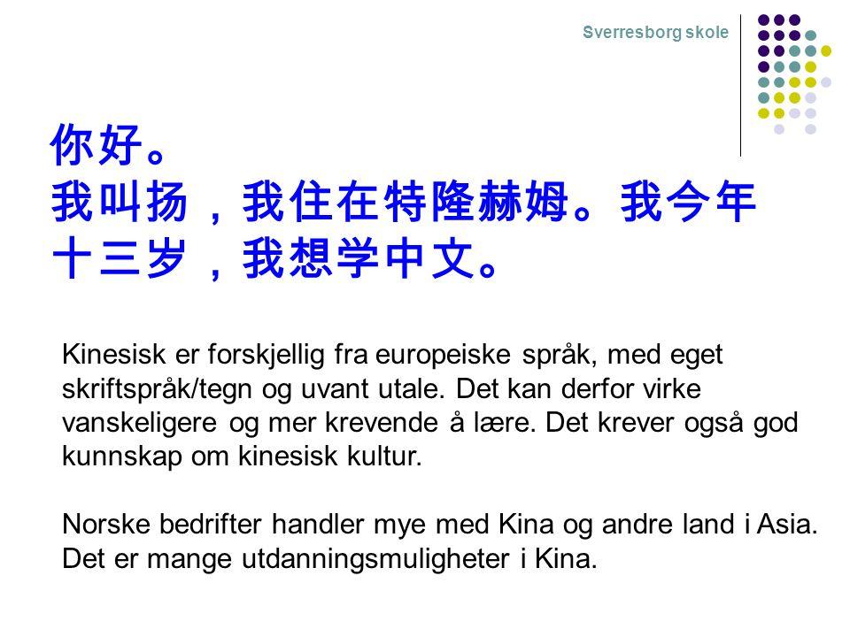 Kinesisk er forskjellig fra europeiske språk, med eget skriftspråk/tegn og uvant utale.