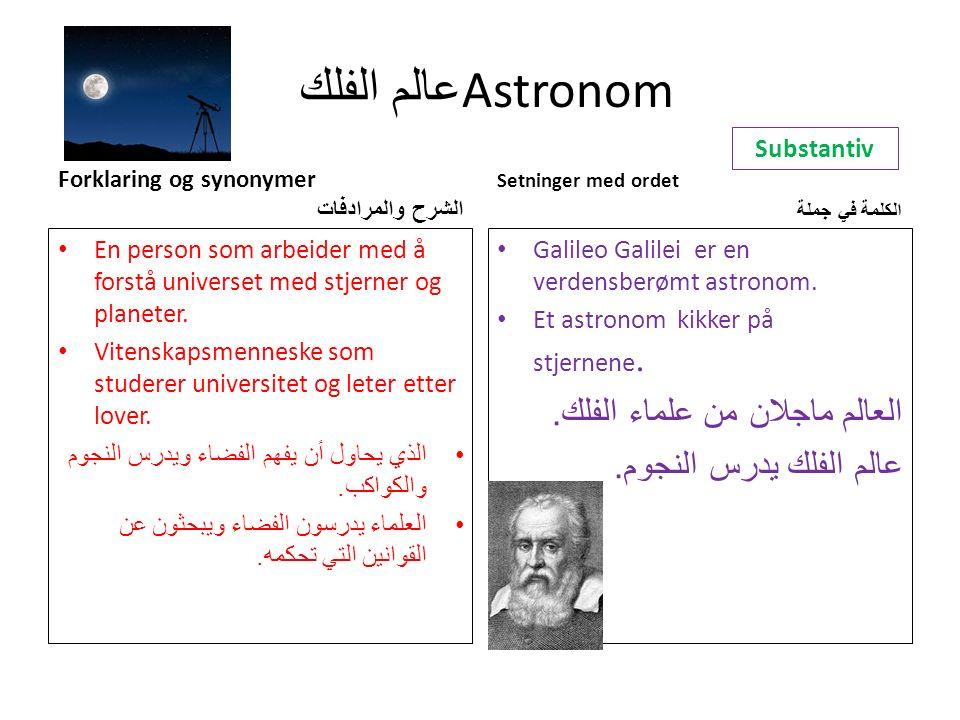 عالم الفلك Astronom Forklaring og synonymer الشرح والمرادفات En person som arbeider med å forstå universet med stjerner og planeter.
