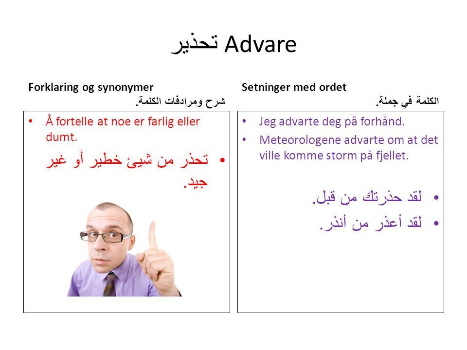 تحذير Advare Forklaring og synonymer شرح ومرادفات الكلمة.