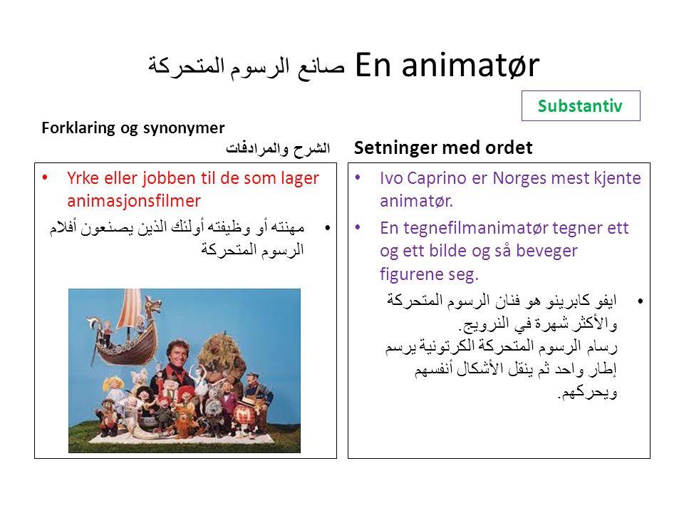 صانع الرسوم المتحركة En animatør Forklaring og synonymer الشرح والمرادفات Yrke eller jobben til de som lager animasjonsfilmer مهنته أو وظيفته أولئك الذين يصنعون أفلام الرسوم المتحركة Setninger med ordet Ivo Caprino er Norges mest kjente animatør.