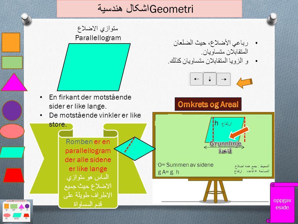 متوازي الاضلاع Parallellogram رباعي الأضلاع، حيث الضلعان المتقابلان متساويان. و الزويا المتقابلان متساويان كذلك. h ارتفاع المحیط : جمع همه اضلاع المسا