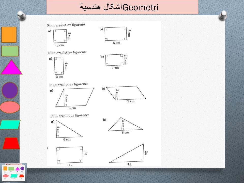 اشکال هندسية Geometri