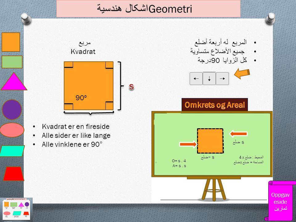 مربع Kvadrat Kvadrat er en fireside Alle sider er like lange Alle vinklene er 90° اشکال هندسية Geometri المربع له أربعة أضلع جميع الأضلاع متساوية كل ا