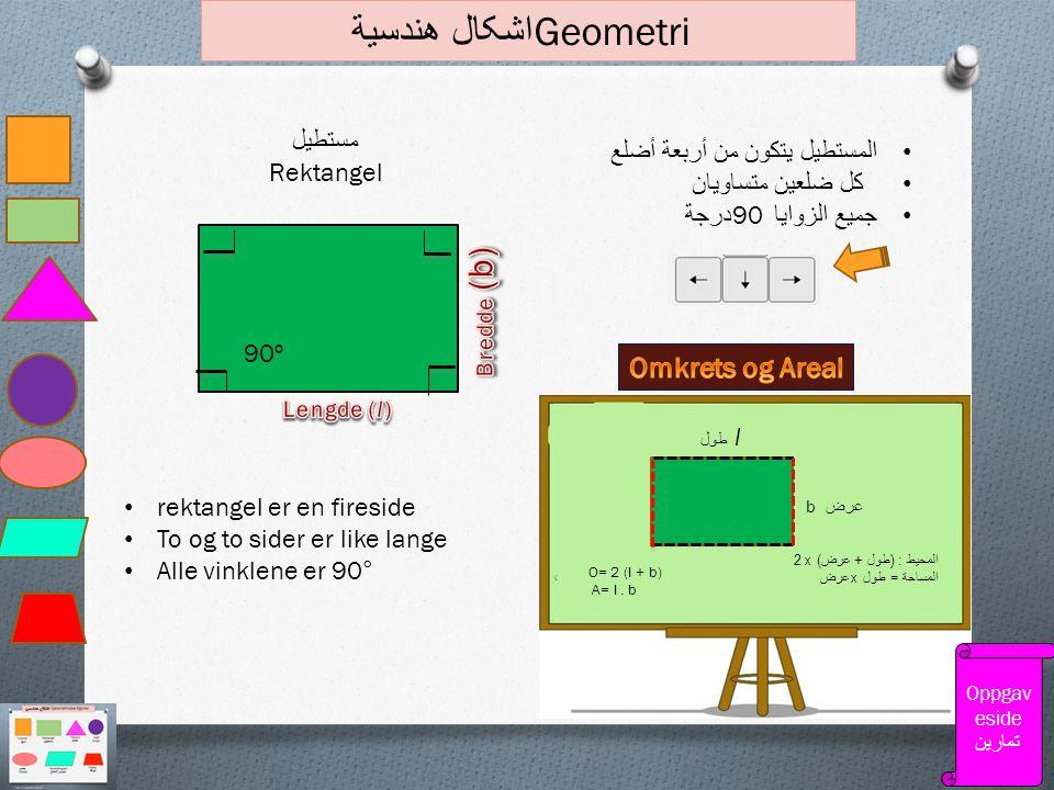مستطیل Rektangel rektangel er en fireside To og to sider er like lange Alle vinklene er 90° اشکال هندسية Geometri المستطیل يتكون من أربعة أضلع كل ضلعي