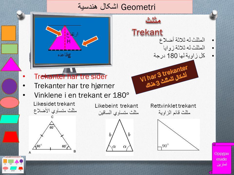 Likesidet trekant مثلث متساوي الأضلاع اشکال هندسية Geometri Likebeint trekant مثلث متساوي الساقین Rettvinklet trekant مثلث قائم الزاویة قاعده g ارتفاع