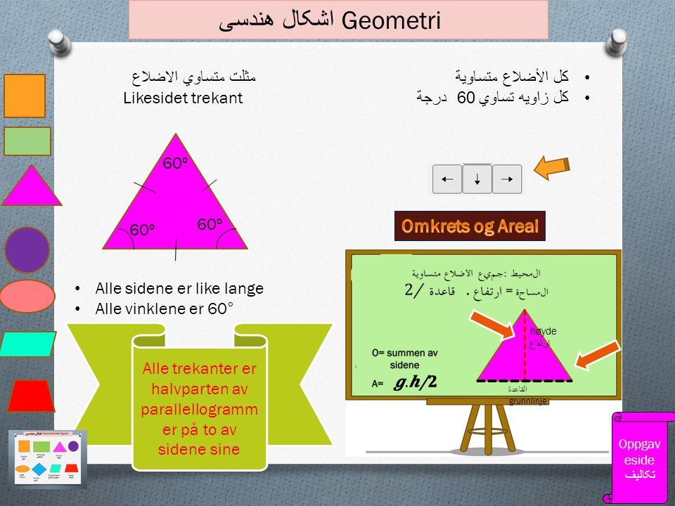 Alle trekanter er halvparten av parallellogramm er på to av sidene sine مثلت متساوي الاضلاع Likesidet trekant Alle sidene er like lange Alle vinklene