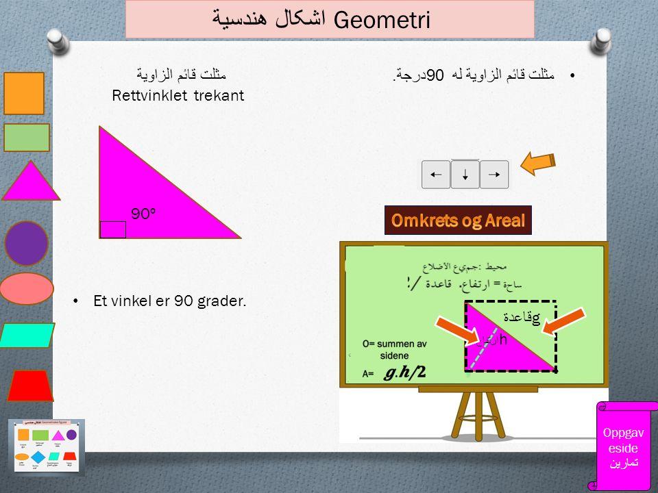 مثلت قائم الزاویة Rettvinklet trekant Et vinkel er 90 grader. مثلت قائم الزاویة له 90درجة. 90º قاعدة g ارتفاع h Oppgav eside تمارين اشکال هندسية Geome