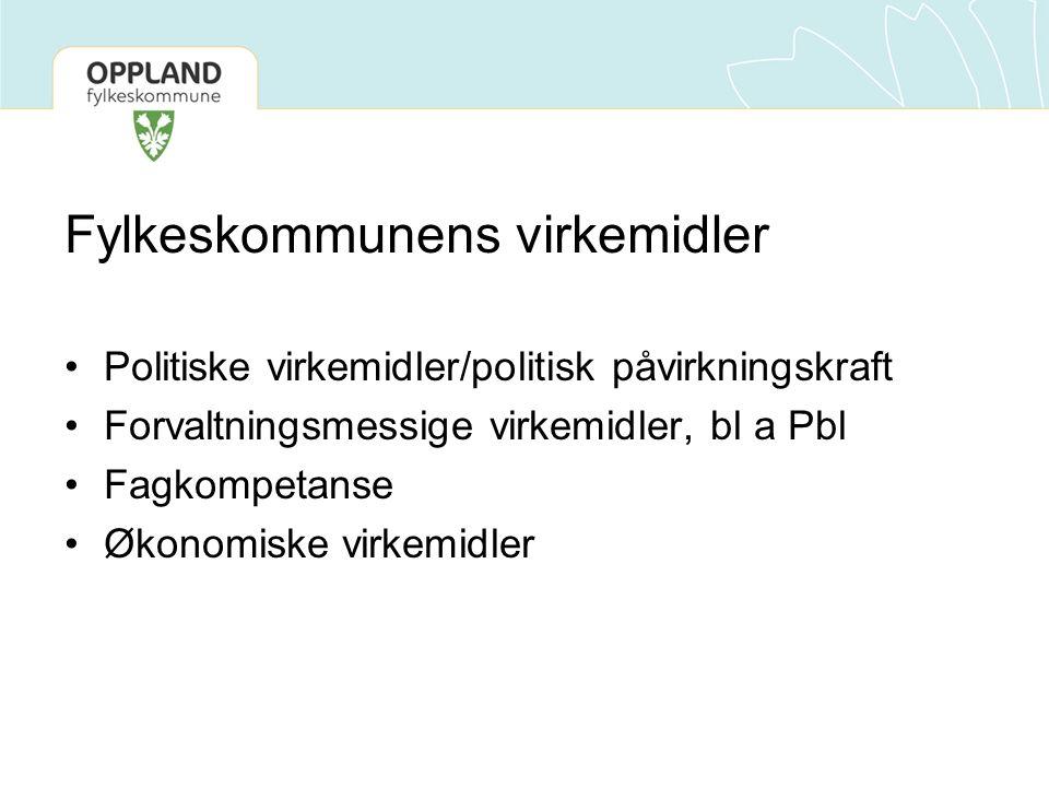 Fylkeskommunens virkemidler Politiske virkemidler/politisk påvirkningskraft Forvaltningsmessige virkemidler, bl a Pbl Fagkompetanse Økonomiske virkemi