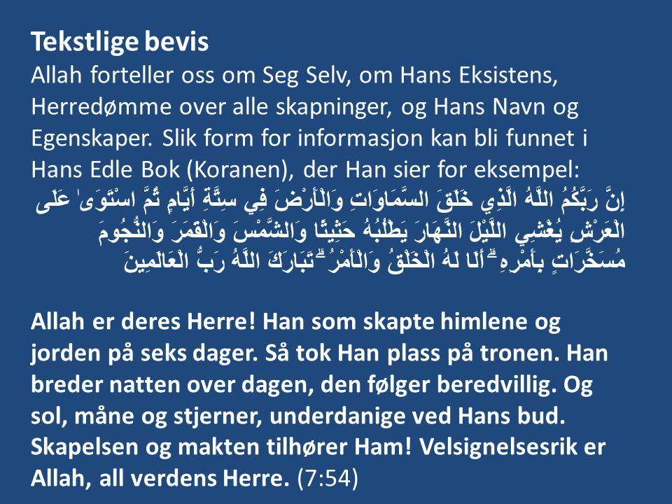 Og i Hans Ord da Han kalte Hans profet Musa ( عليه السلام ), fra høyre bredden av dalen, fra et tre på hellig grunn: يَا مُوسَىٰ إِنِّي أَنَا اللَّهُ رَبُّ الْعَالَمِينَ Musa, Jeg er Allah, All verdens Herre.