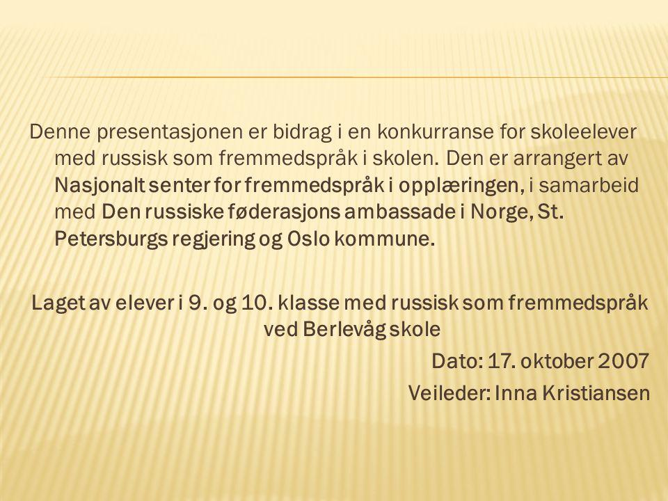Denne presentasjonen er bidrag i en konkurranse for skoleelever med russisk som fremmedspråk i skolen. Den er arrangert av Nasjonalt senter for fremme