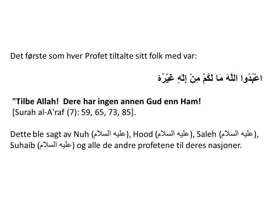Det første som hver Profet tiltalte sitt folk med var: اعْبُدُوا اللَّهَ مَا لَكُمْ مِنْ إِلَٰهٍ غَيْرُه ُ