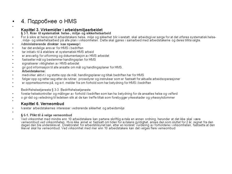 •4. Подробнее о HMS • Kapittel 3. Virkemidler i arbeidsmiljøarbeidet § 3-1.