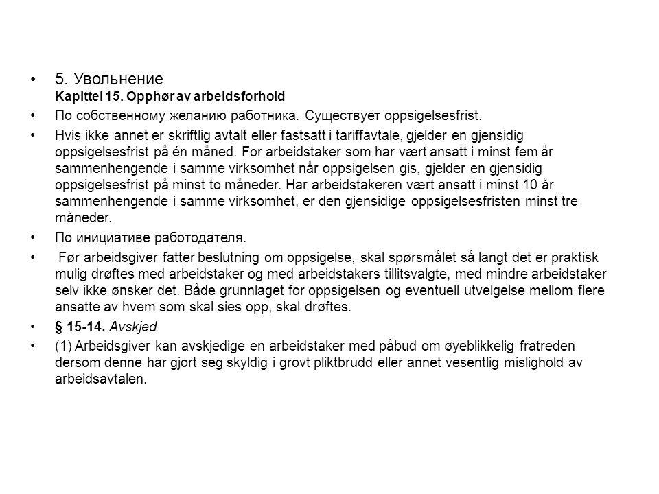 •5. Увольнение Kapittel 15. Opphør av arbeidsforhold •По собственному желанию работника.