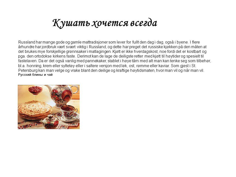 Kyшать хочется всегда Russland har mange gode og gamle mattradisjoner som lever for fullt den dag i dag, også i byene.