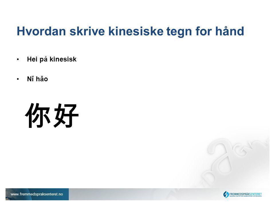 www.fremmedspraksenteret.no Hvordan skrive kinesiske tegn for hånd •Hei på kinesisk •Nǐ hǎo 你好