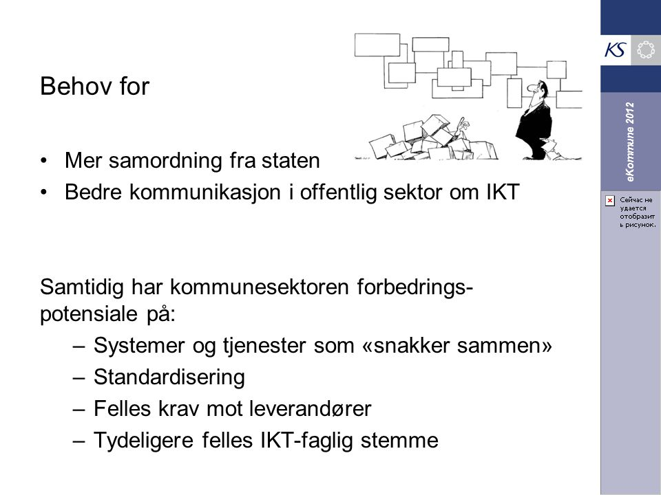 eKommune 2012 Behov for Mer samordning fra staten Bedre kommunikasjon i offentlig sektor om IKT Samtidig har kommunesektoren forbedrings- potensiale p