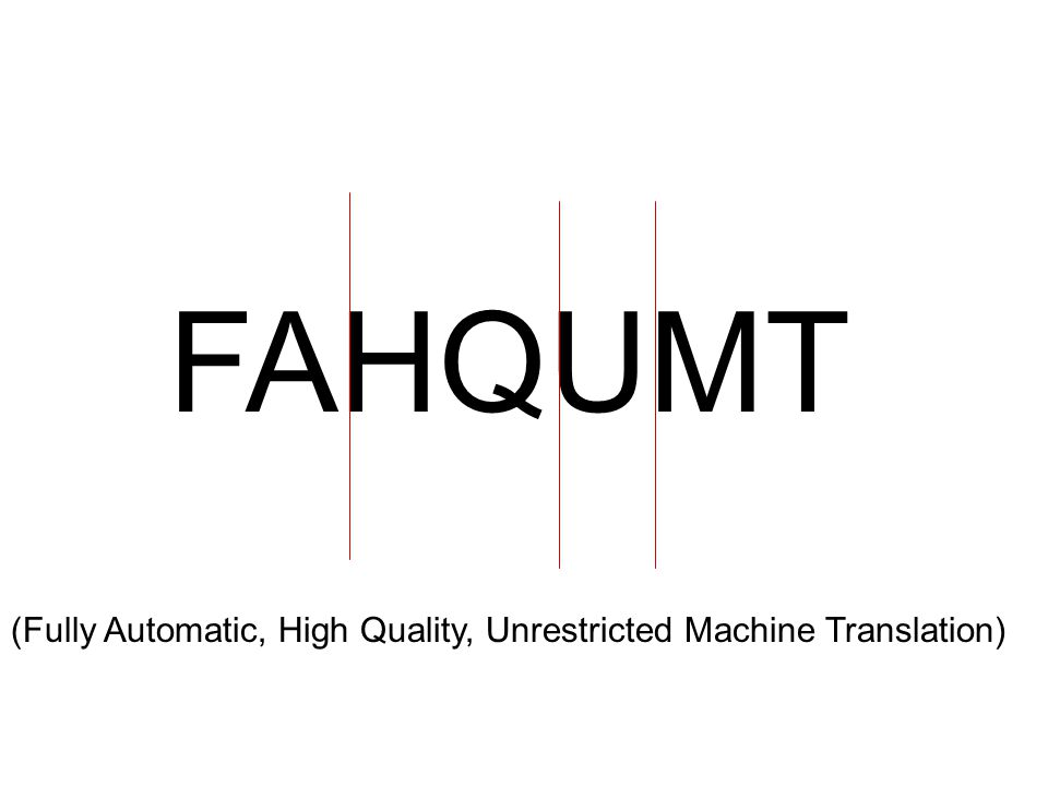 FAHQUMT (Fully Automatic, High Quality, Unrestricted Machine Translation)