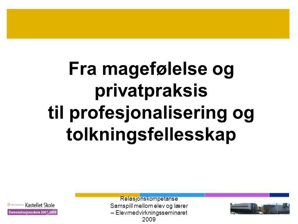 Relasjonskompetanse Samspill mellom elev og lærer – Elevmedvirkningsseminaret 2009 Hvem er en god lærer.