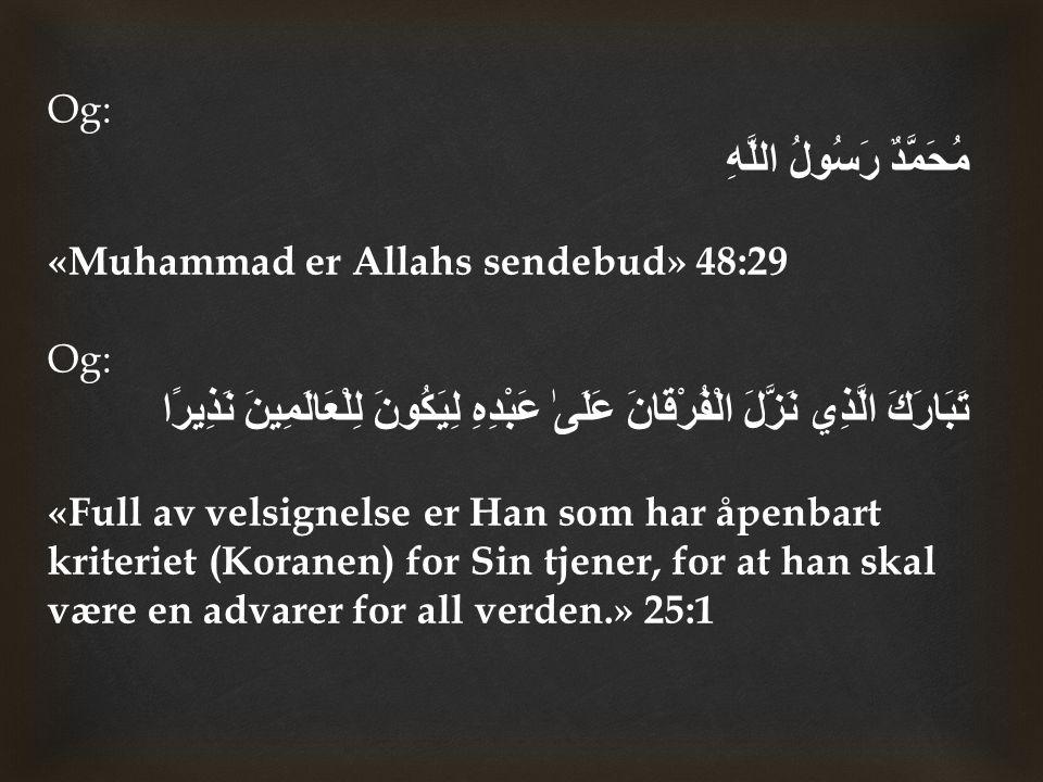 Og: مُحَمَّدٌ رَسُولُ اللَّهِ «Muhammad er Allahs sendebud» 48:29 Og: تَبَارَكَ الَّذِي نَزَّلَ الْفُرْقَانَ عَلَىٰ عَبْدِهِ لِيَكُونَ لِلْعَالَمِينَ