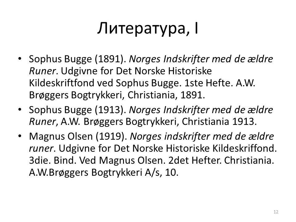 Литература, I Sophus Bugge (1891). Norges Indskrifter med de ældre Runer. Udgivne for Det Norske Historiske Kildeskriftfond ved Sophus Bugge. 1ste Hef