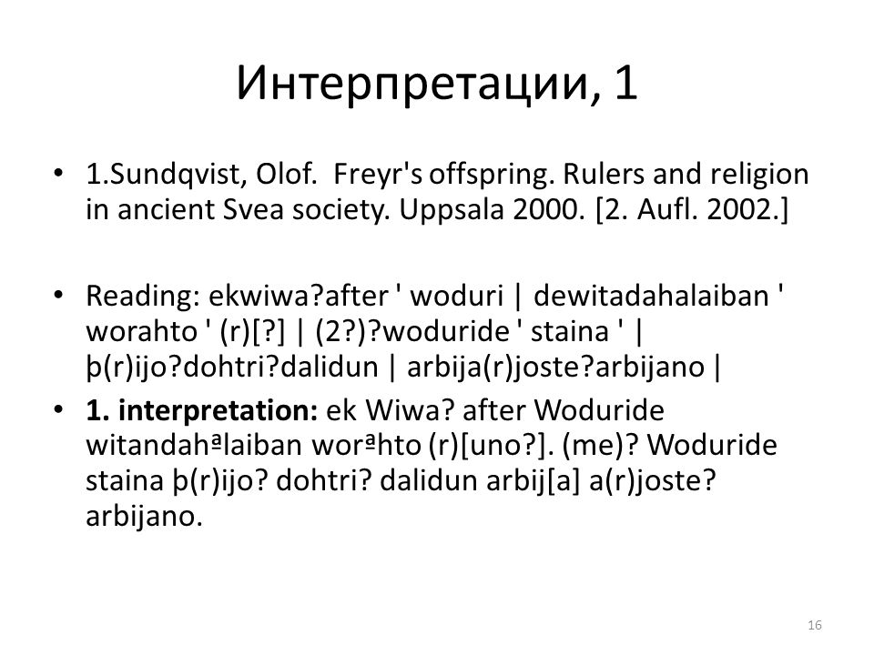 Интерпретации, 1 1.Sundqvist, Olof. Freyr's offspring. Rulers and religion in ancient Svea society. Uppsala 2000. [2. Aufl. 2002.] Reading: ekwiwa?aft
