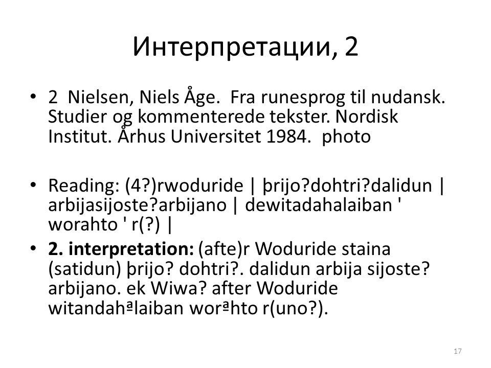 Интерпретации, 2 2 Nielsen, Niels Åge. Fra runesprog til nudansk. Studier og kommenterede tekster. Nordisk Institut. Århus Universitet 1984. photo Rea