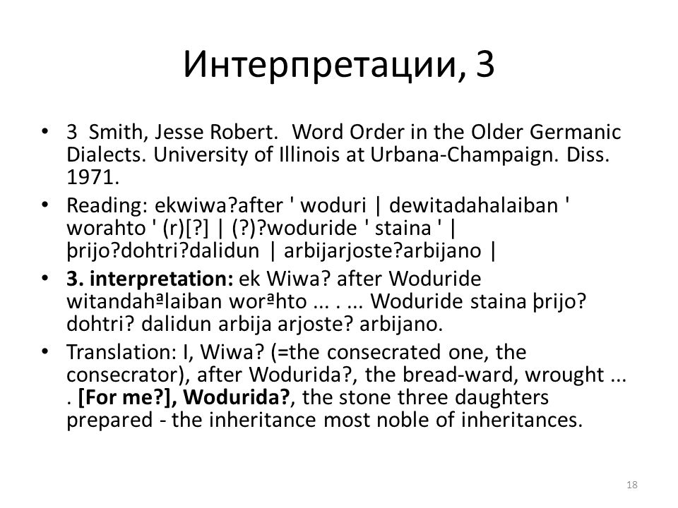 Интерпретации, 3 3 Smith, Jesse Robert. Word Order in the Older Germanic Dialects. University of Illinois at Urbana-Champaign. Diss. 1971. Reading: ek