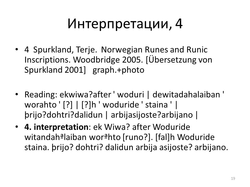 Интерпретации, 4 4 Spurkland, Terje. Norwegian Runes and Runic Inscriptions. Woodbridge 2005. [Übersetzung von Spurkland 2001] graph.+photo Reading: e