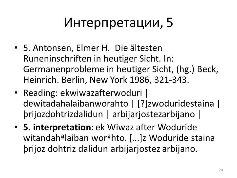 Интерпретации, 5 5. Antonsen, Elmer H. Die ältesten Runeninschriften in heutiger Sicht. In: Germanenprobleme in heutiger Sicht, (hg.) Beck, Heinrich.