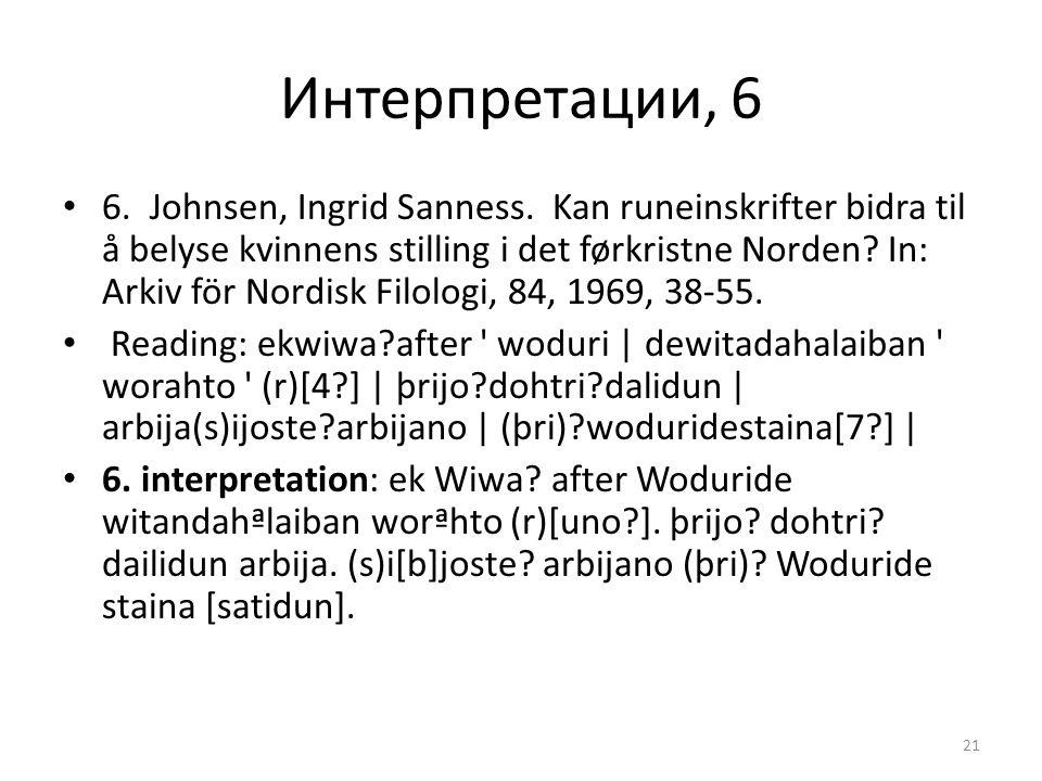 Интерпретации, 6 6. Johnsen, Ingrid Sanness. Kan runeinskrifter bidra til å belyse kvinnens stilling i det førkristne Norden? In: Arkiv för Nordisk Fi