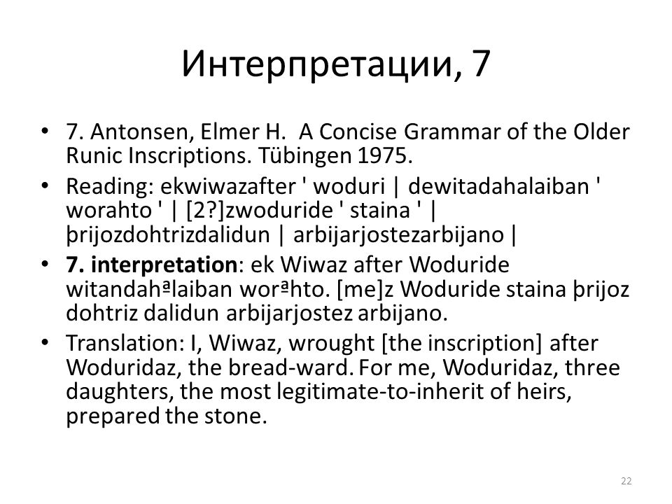 Интерпретации, 7 7. Antonsen, Elmer H. A Concise Grammar of the Older Runic Inscriptions.