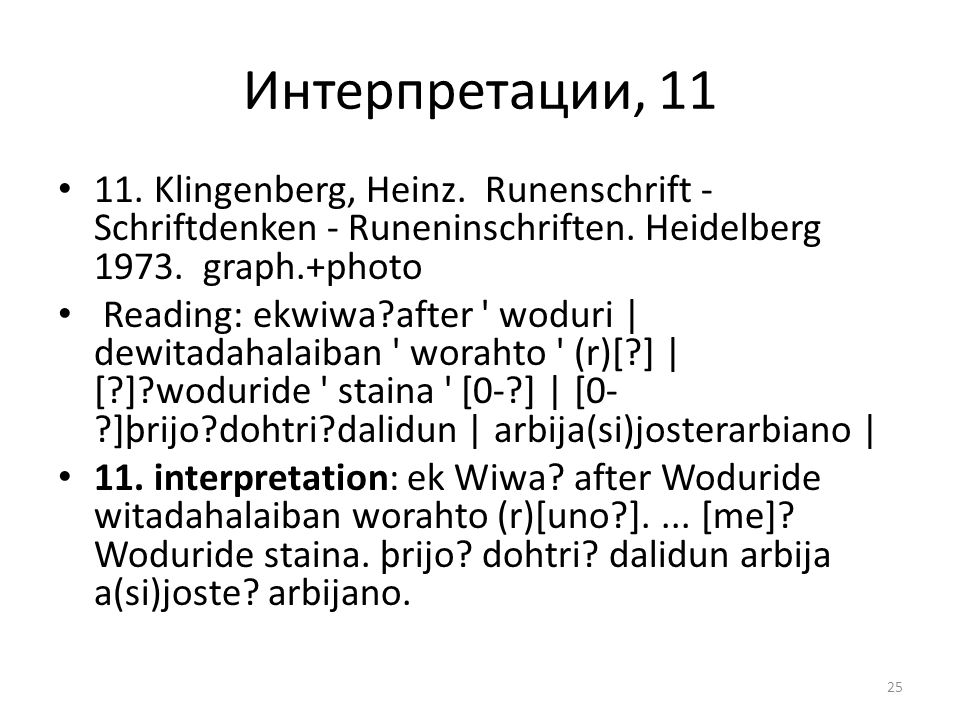 Интерпретации, 11 11. Klingenberg, Heinz. Runenschrift - Schriftdenken - Runeninschriften. Heidelberg 1973. graph.+photo Reading: ekwiwa?after ' wodur