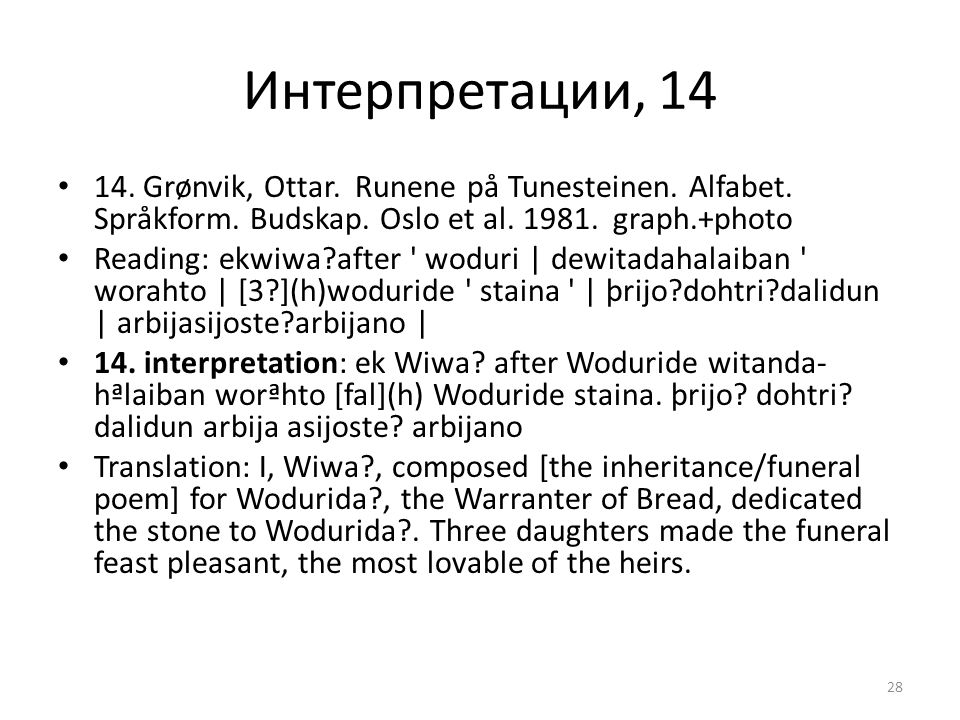 Интерпретации, 14 14. Grønvik, Ottar. Runene på Tunesteinen. Alfabet. Språkform. Budskap. Oslo et al. 1981. graph.+photo Reading: ekwiwa?after ' wodur