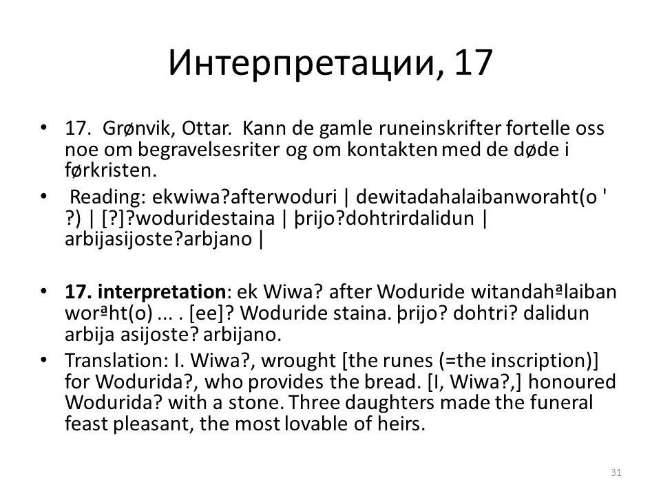 Интерпретации, 17 17. Grønvik, Ottar. Kann de gamle runeinskrifter fortelle oss noe om begravelsesriter og om kontakten med de døde i førkristen. Read