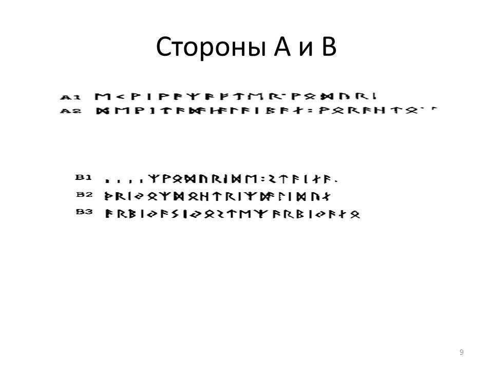 Стороны А и B 9