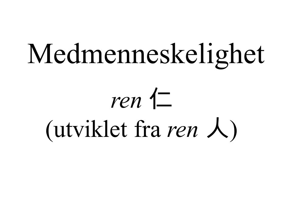Medmenneskelighet ren 仁 (utviklet fra ren 人 )